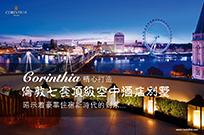 伦敦七套顶级空中酒店别墅