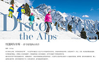情迷阿尔卑斯——滑雪度假酒店推荐