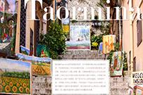 Taornmina西西里岛之骄