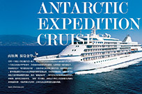 南极洲 探险奢华
