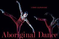 土著舞蹈  恣意释放的热情