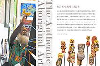 原汁原味澳洲土著艺术