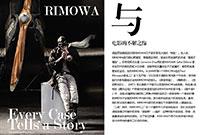 RIMOWA与电影的不解之缘