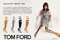 "Tom Ford引领""钢铁女侠""风潮"