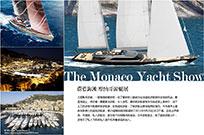 摩纳哥游艇展