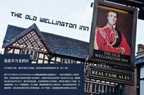 The Old Wellington Inn 悠悠岁月老酒馆
