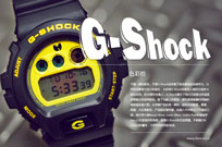 G-Shock 色彩控