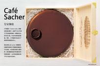 皇室体验 Sacher torte