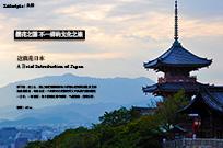 樱花之国 不一样的文化之旅
