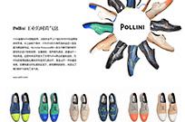 Pollini 工业的时尚气息
