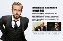 Business Standard:标准商务装