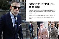 Smart casual:摩登休闲