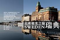 北欧极光之巅瑞典