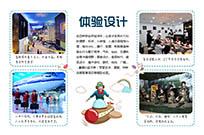 蓝天城,演绎孩子们自己的的城市故事!