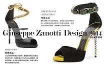 Giuseppe Zanotti Design 2014春夏新品系列