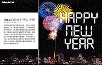 2014乐活新年悠游手册