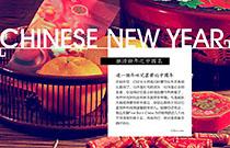 乐活新年之中国篇:过一个年味儿浓郁的中国年