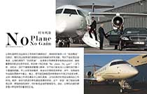 时间机器:No plane,No gain