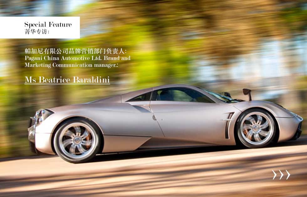 帕加尼有限公司品牌营销部门负责人:Pagani China Automotive Ltd. Brand and Marketing Communication manager:Ms Beatrice Baraldini