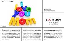 妈妈 我爱你