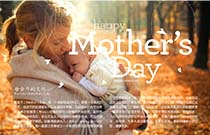 母亲节的文化