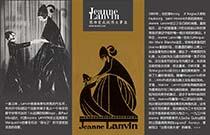 Jeanne Lanvin 慈母爱成就伟大事业