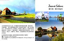 风车村:风车的家乡