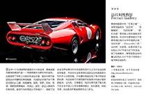 法拉利博物馆Ferrari Gallery