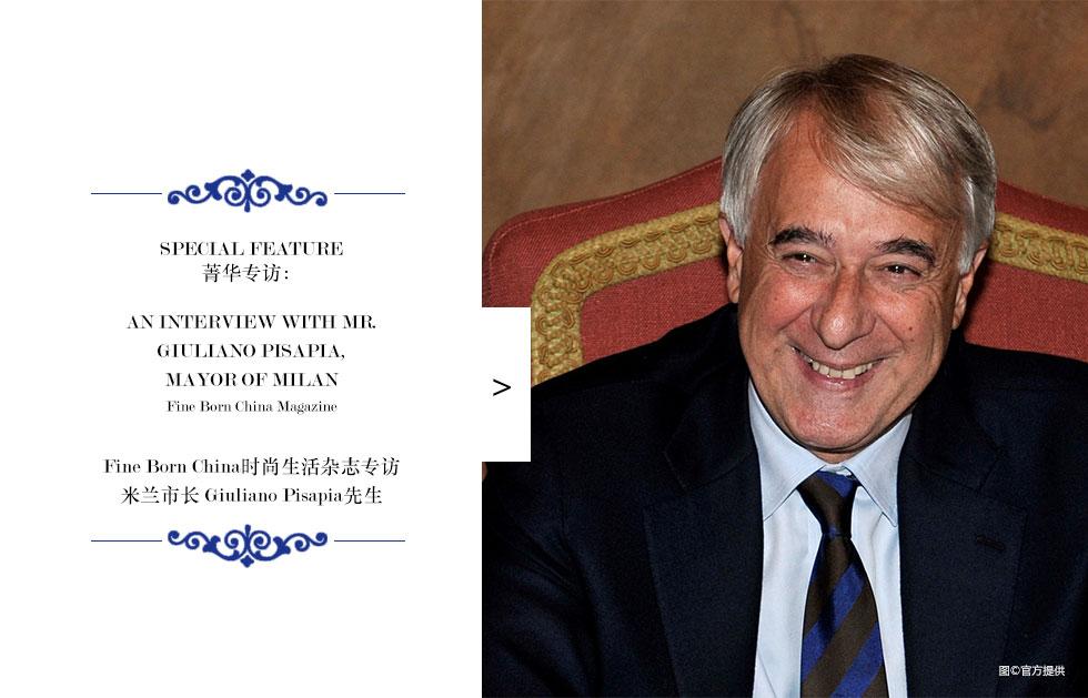 菁华专访:米兰市长 Giuliano Pisapia 先生
