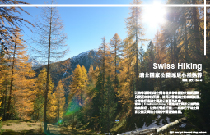 Swiss Hiking瑞士国家公园远足小径热荐