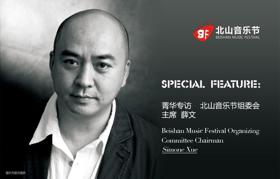 菁华专访:北山音乐节组委会主席 薛文