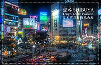 涩谷 Shibuya 日本前卫时尚风向标