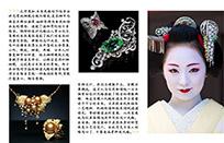 东京国际珠宝展(2)