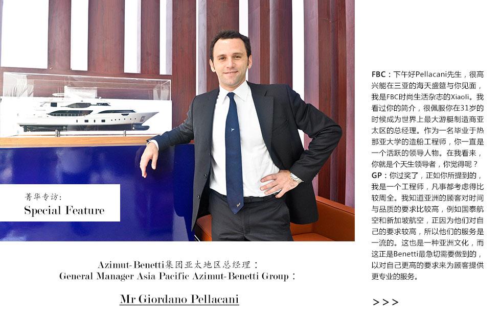 菁华专访:Mr Giordano Pellacani