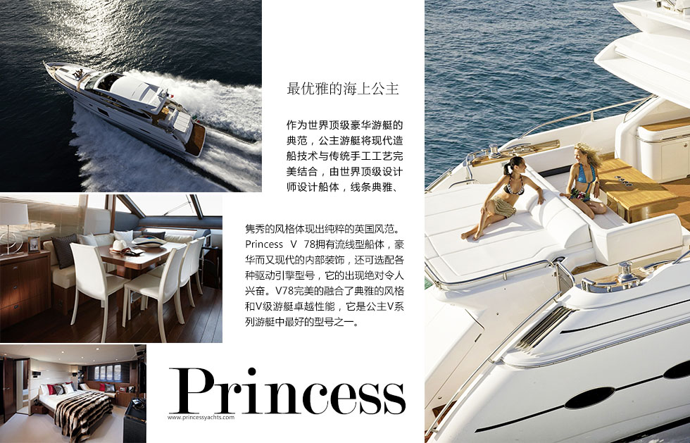 最优雅的海上公主——Princess Yachts